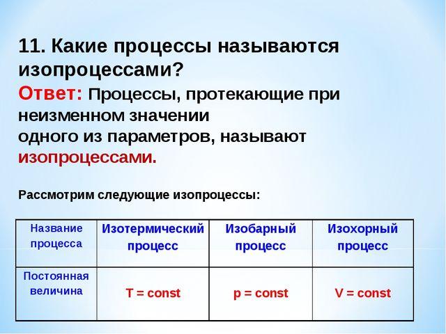 11. Какие процессы называются изопроцессами? Ответ: Процессы, протекающие при...