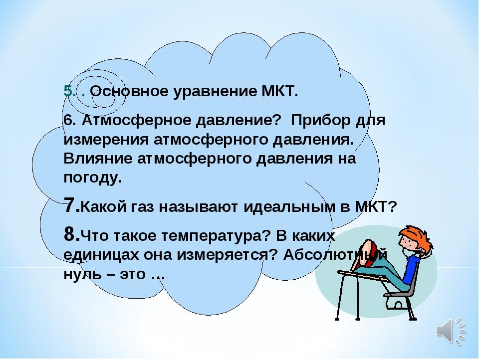 5. . Основное уравнение МКТ. 6. Атмосферное давление? Прибор для измерения ат...