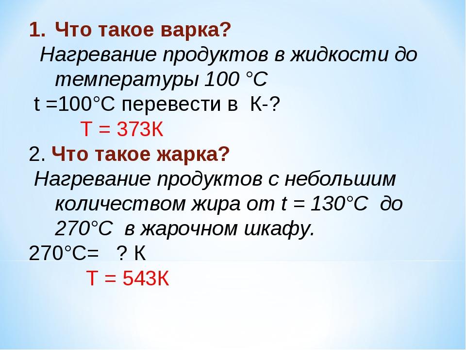 Что такое варка? Нагревание продуктов в жидкости до температуры 100 °С t =100...