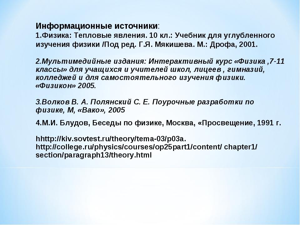 Информационные источники: 1.Физика: Тепловые явления. 10 кл.: Учебник для угл...