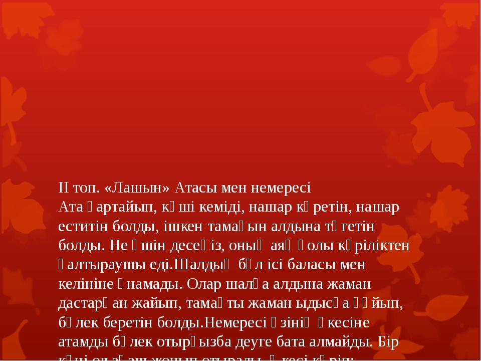 ІІ топ. «Лашын» Атасы мен немересі Ата қартайып, күші кеміді, нашар көретін,...