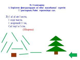 3) Қақаған қыста, Өседі тыста. Өзгертпей өңін, Сақтауға ұста. (Шырша) № 3 тап