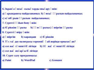 6.Экранға қисық сызықтарды шығару үшін: а) қарындашты пайдаланамыз; b) қисық