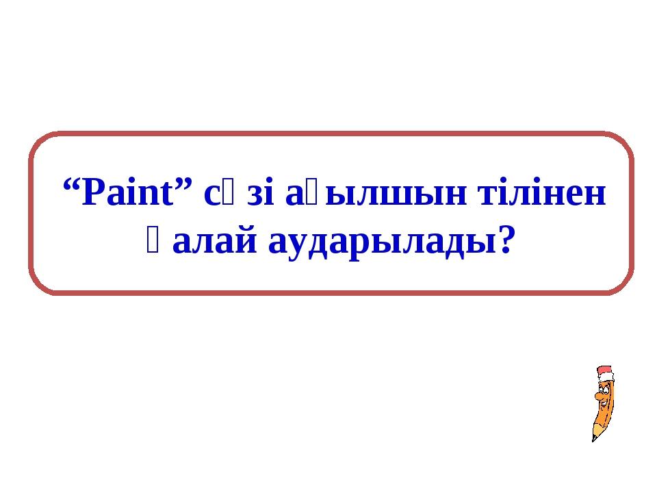 """""""Paint"""" сөзі ағылшын тілінен қалай аударылады?"""