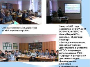 Семинар заместителей директоров по УВР Кировского района 3 марта 2016 года со