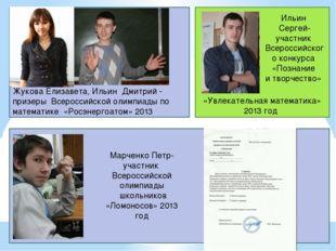 Жукова Елизавета, Ильин Дмитрий - призеры Всероссийской олимпиады по математ