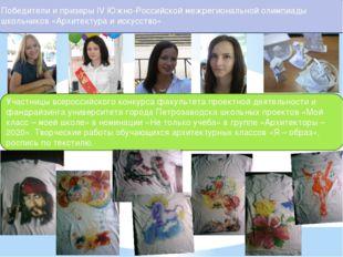 Участницы всероссийского конкурса факультета проектной деятельности и фандра