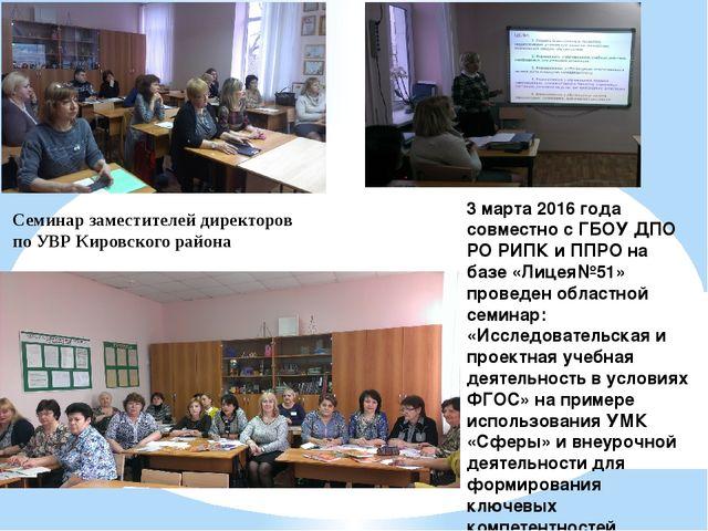 Семинар заместителей директоров по УВР Кировского района 3 марта 2016 года со...