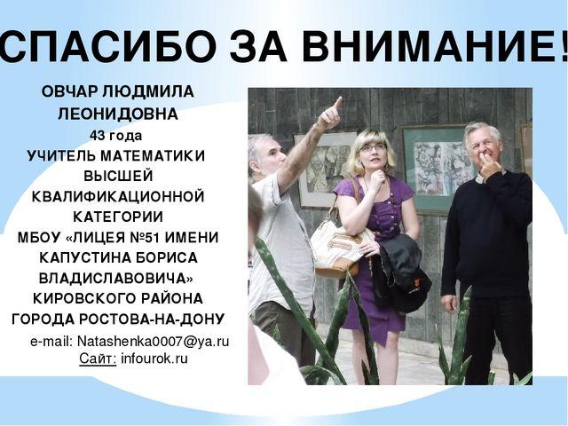 e-mail: Natashenka0007@ya.ru Сайт: infourok.ru СПАСИБО ЗА ВНИМАНИЕ! ОВЧАР ЛЮД...