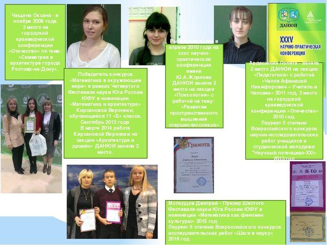 Чащина Оксана - в ноябре 2009 года 3 место на городской краеведческой конфере...