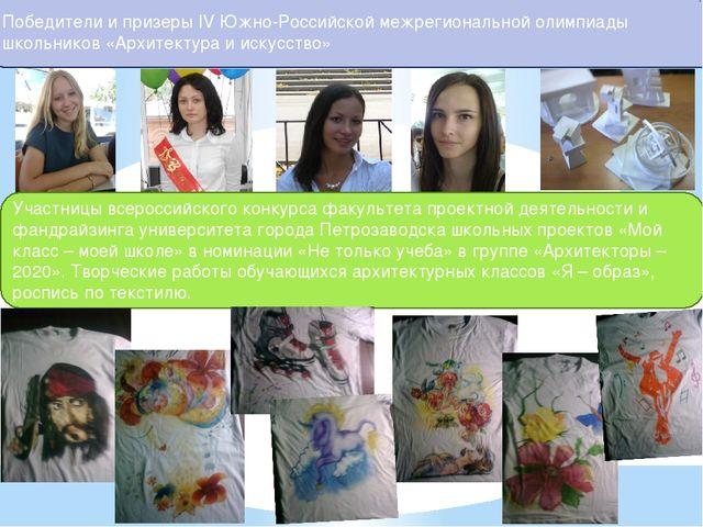 Участницы всероссийского конкурса факультета проектной деятельности и фандра...