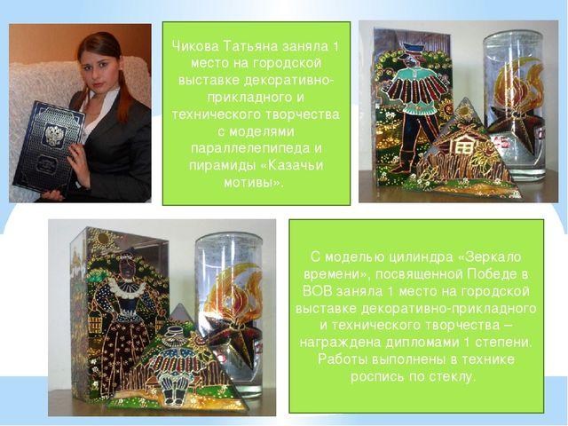 Чикова Татьяна заняла 1 место на городской выставке декоративно-прикладного и...