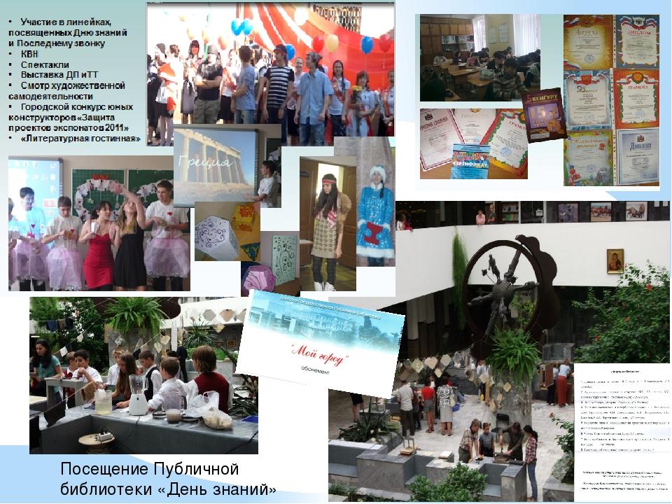 Посещение Публичной библиотеки «День знаний»