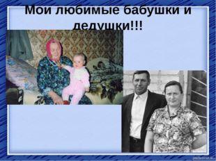 Мои любимые бабушки и дедушки!!!