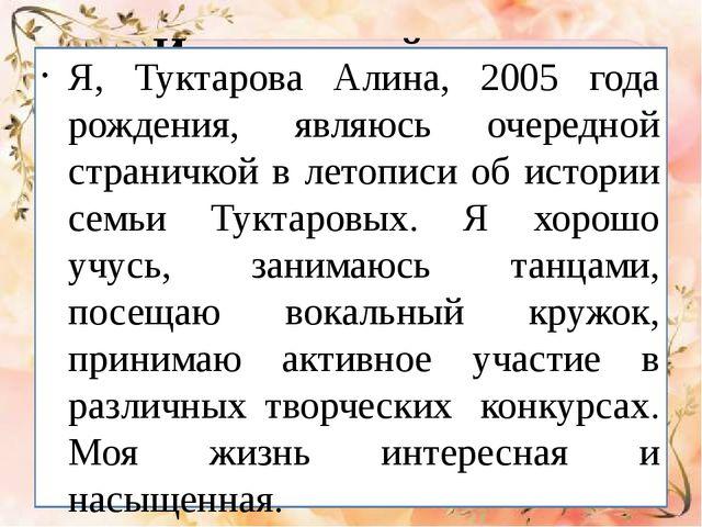 История моей семьи Я, Туктарова Алина, 2005 года рождения, являюсь очередной...