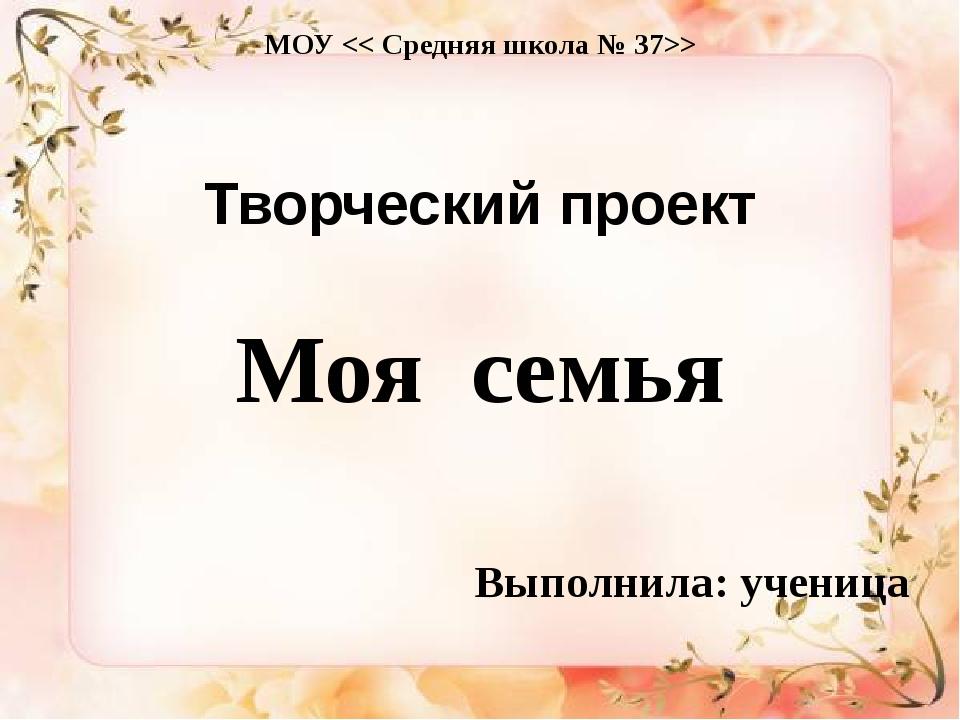 МОУ > Творческий проект Моя семья Выполнила: ученица Туктарова Алина Руководи...