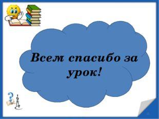 * Всем спасибо за урок! http://aida.ucoz.ru