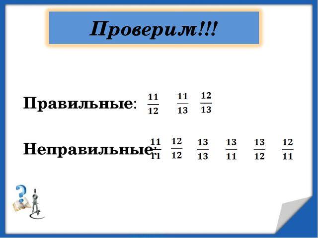 Правильные: Неправильные: http://aida.ucoz.ru