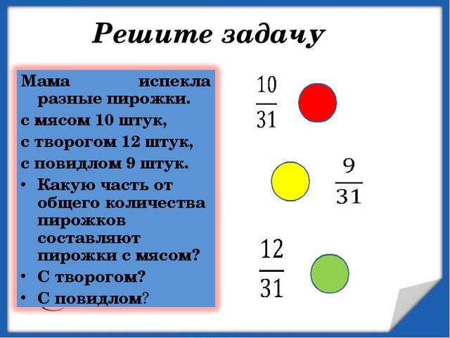 Решите задачу http://aida.ucoz.ru