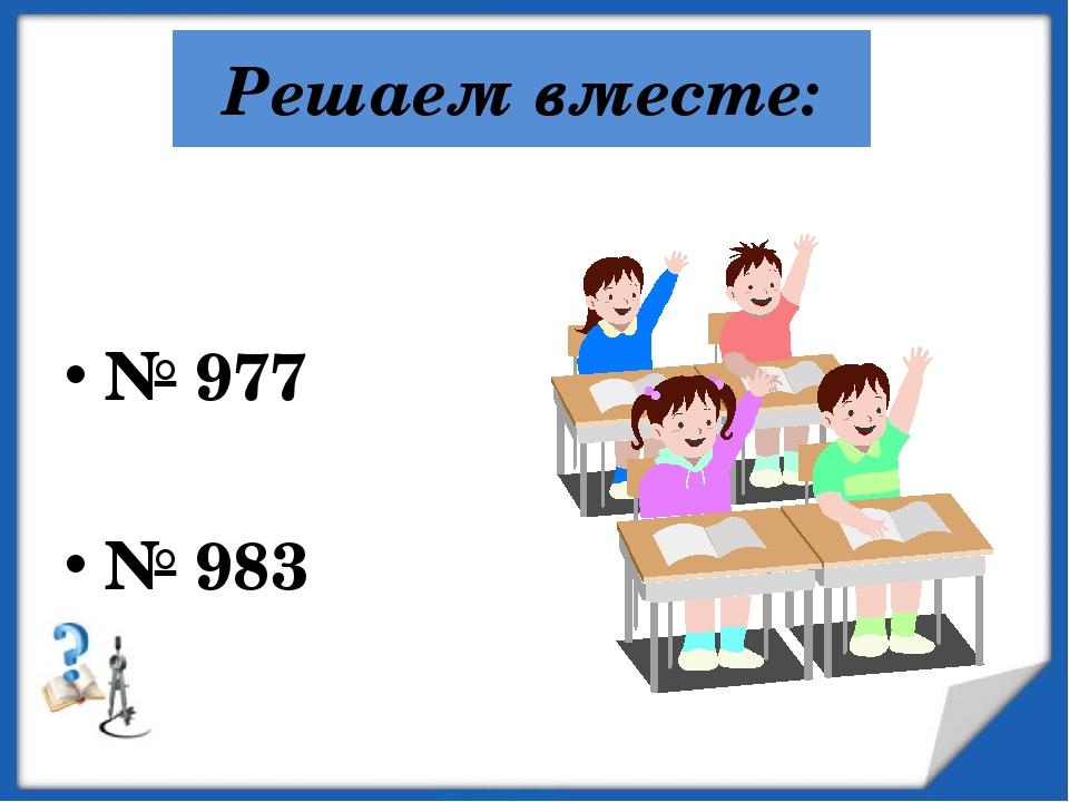 Решаем вместе: № 977 № 983 http://aida.ucoz.ru
