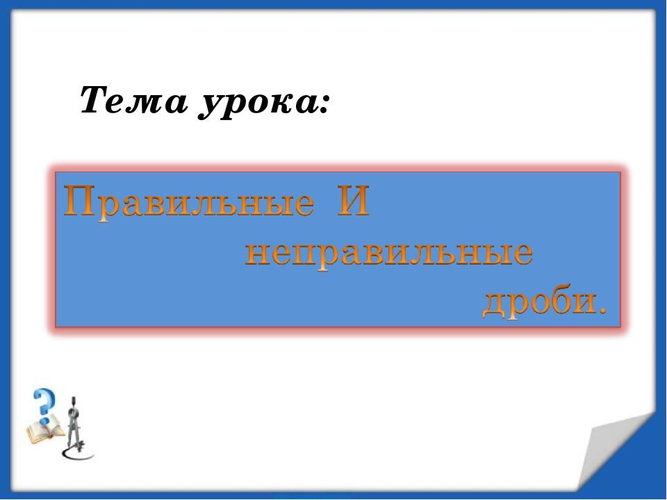 Тема урока: http://aida.ucoz.ru