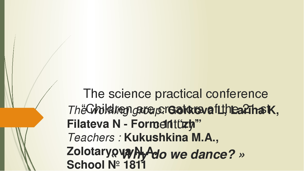 """The science practical conference """"Children are creators of the 21-st century""""..."""