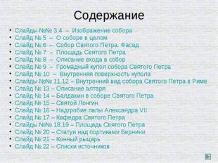 Содержание Слайды №№ 3,4 – Изображение собора Слайд № 5 – О соборе в целом Сл