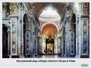 Внутренний вид собора Святого Петра в Риме
