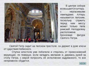 В центре собора возвышается алтарь с неугасимыми лампадами. Алтарь называетс