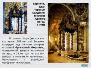 Бернини, Джан Лоренцо. Балдахин в соборе Святого Петра в Риме В самом соборе