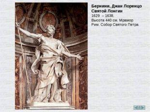 Бернини, Джан Лоренцо Святой Лонгин 1629 – 1638. Высота 440 см. Мрамор Рим. С
