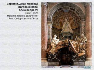 Бернини, Джан Лоренцо Надгробие папы Александра VII 1673 – 1674 Мрамор, бронз