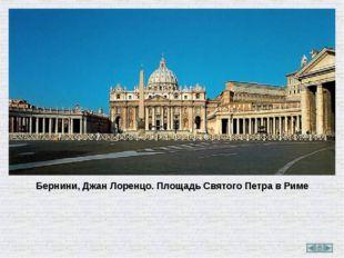 Бернини, Джан Лоренцо. Площадь Святого Петра в Риме