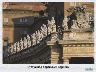 Статуи над портиками Бернини