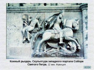 Конный рыцарь. Скульптура западного портала Собора Святого Петра. 12 век. Фра