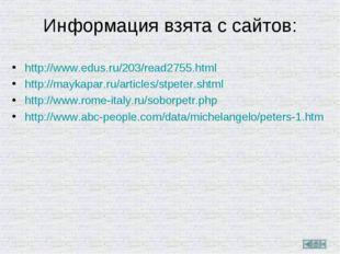 Информация взята с сайтов: http://www.edus.ru/203/read2755.html http://mayka