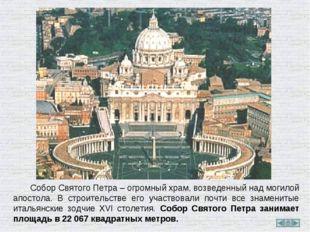 Собор Святого Петра – огромный храм, возведенный над могилой апостола. В стр