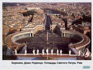 Бернини, Джан Лоренцо. Площадь Святого Петра. Рим