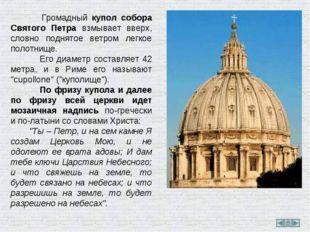 Громадный купол собора Святого Петра взмывает вверх, словно поднятое ветром
