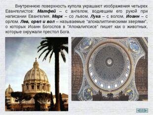 Внутреннюю поверхность купола украшают изображения четырех Евангелистов: Мат