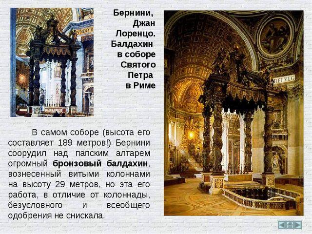 Бернини, Джан Лоренцо. Балдахин в соборе Святого Петра в Риме В самом соборе...