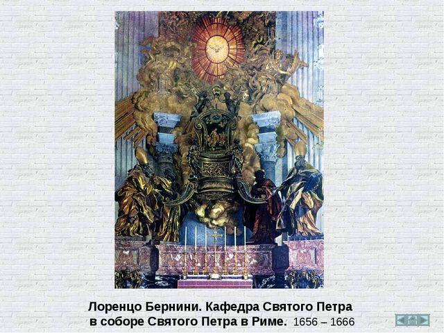 Лоренцо Бернини. Кафедра Святого Петра в соборе Святого Петра в Риме. 1656 –...