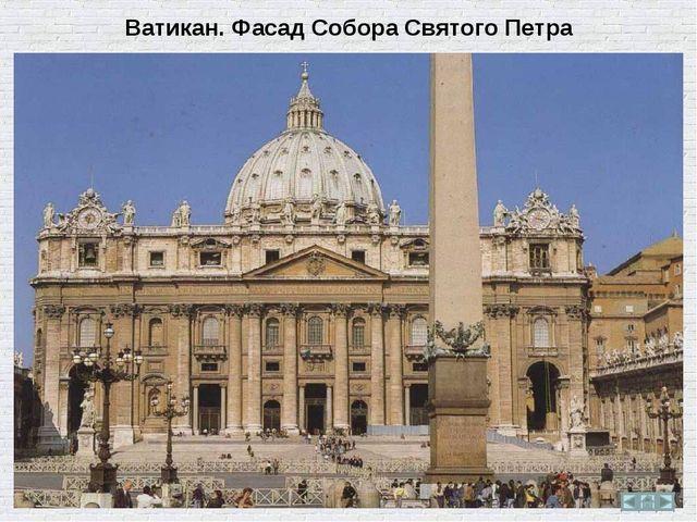 Ватикан. Фасад Собора Святого Петра