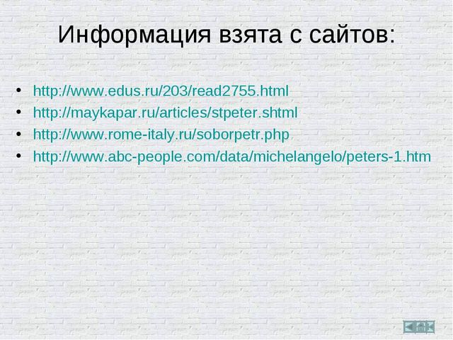 Информация взята с сайтов: http://www.edus.ru/203/read2755.html http://mayka...