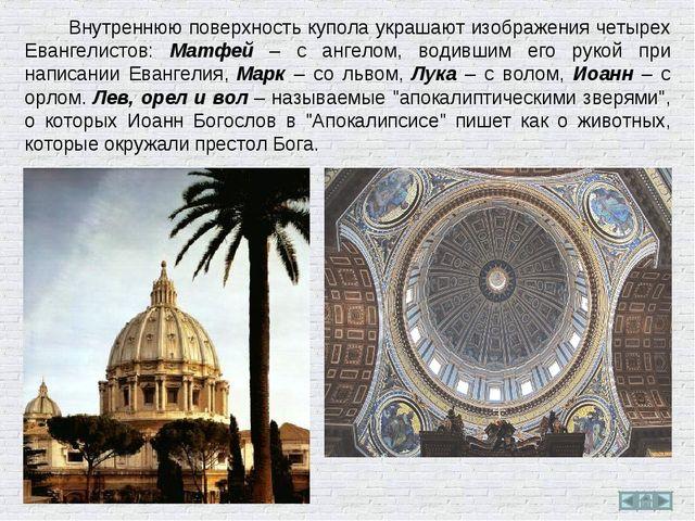 Внутреннюю поверхность купола украшают изображения четырех Евангелистов: Мат...