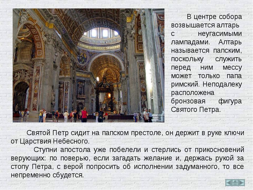 В центре собора возвышается алтарь с неугасимыми лампадами. Алтарь называетс...