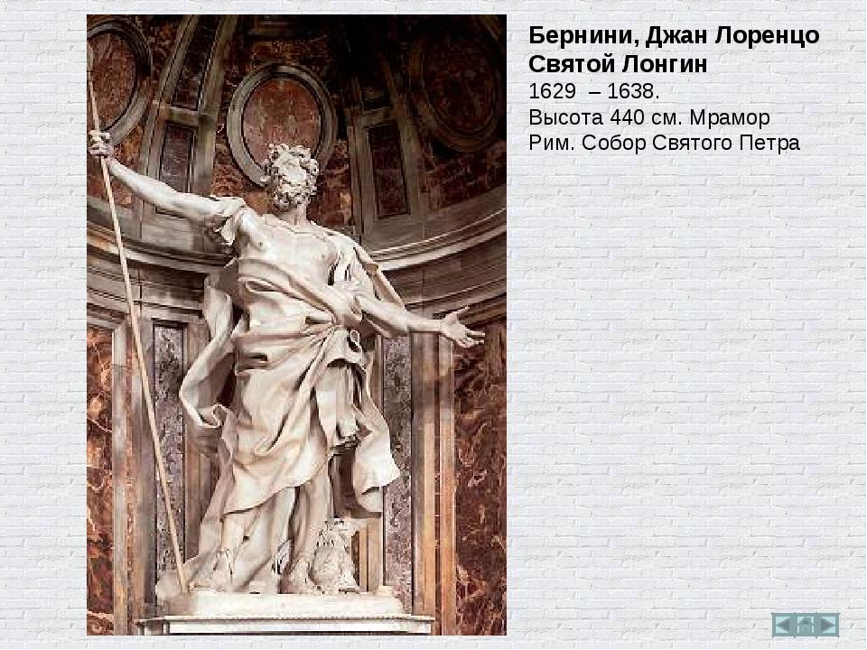 Бернини, Джан Лоренцо Святой Лонгин 1629 – 1638. Высота 440 см. Мрамор Рим. С...