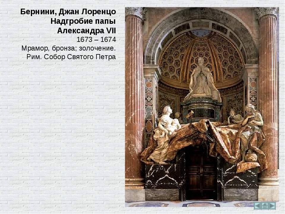 Бернини, Джан Лоренцо Надгробие папы Александра VII 1673 – 1674 Мрамор, бронз...