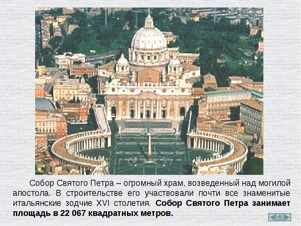 Собор Святого Петра – огромный храм, возведенный над могилой апостола. В стр...