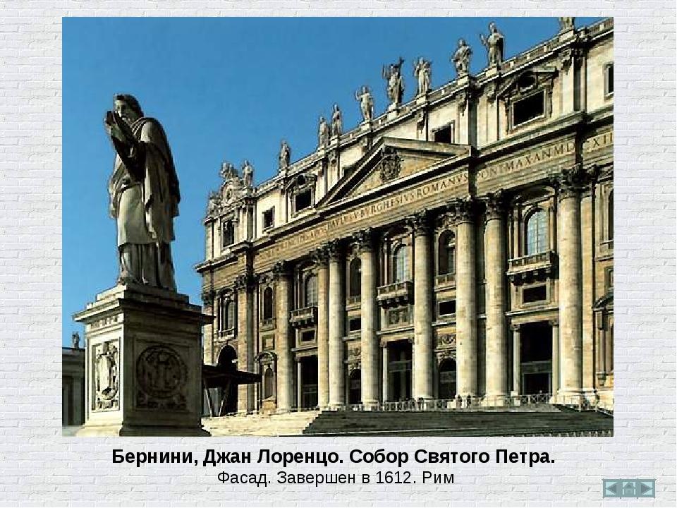 Бернини, Джан Лоренцо. Собор Святого Петра. Фасад. Завершен в 1612. Рим